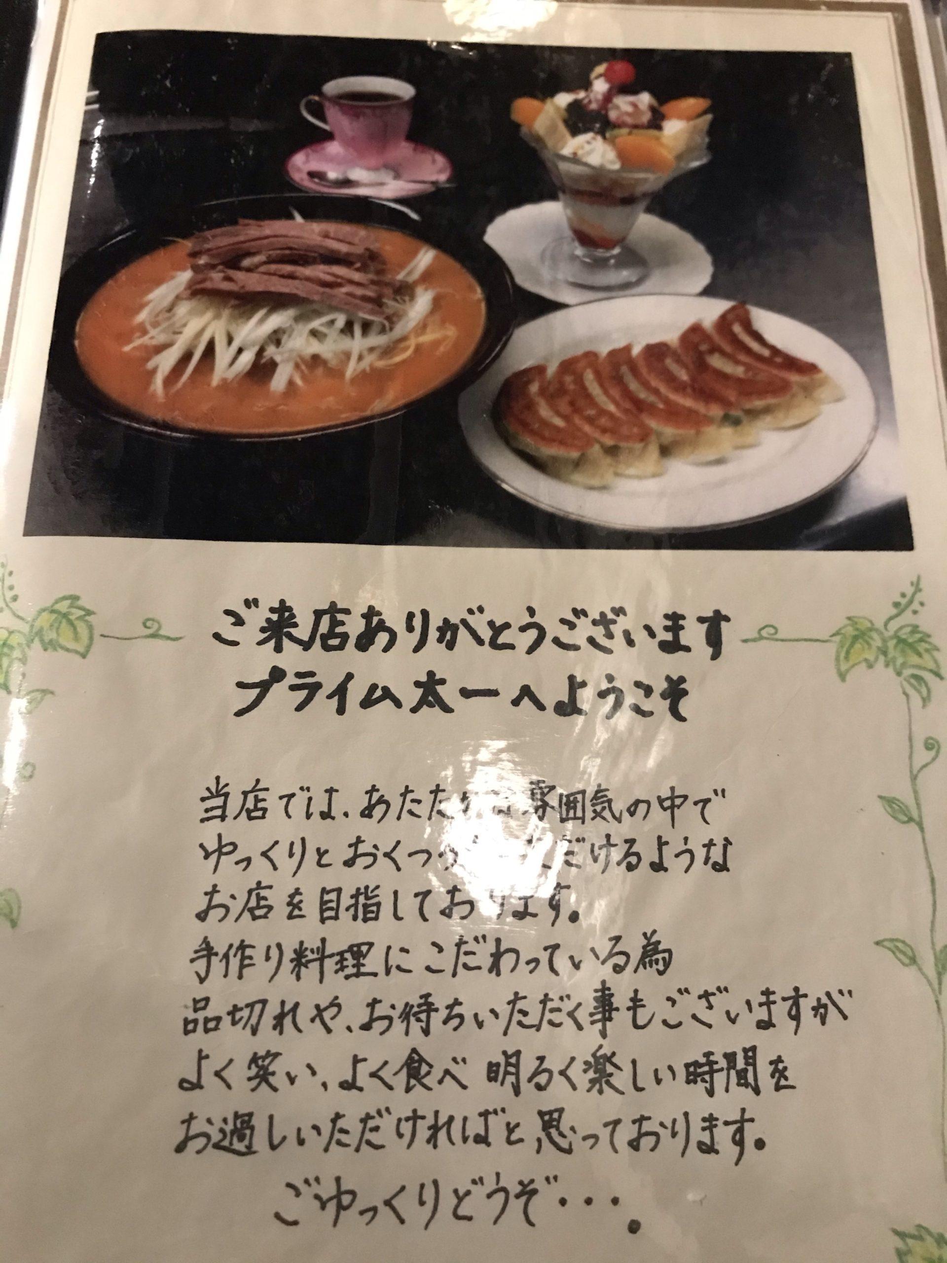 下諏訪の中華レストラン