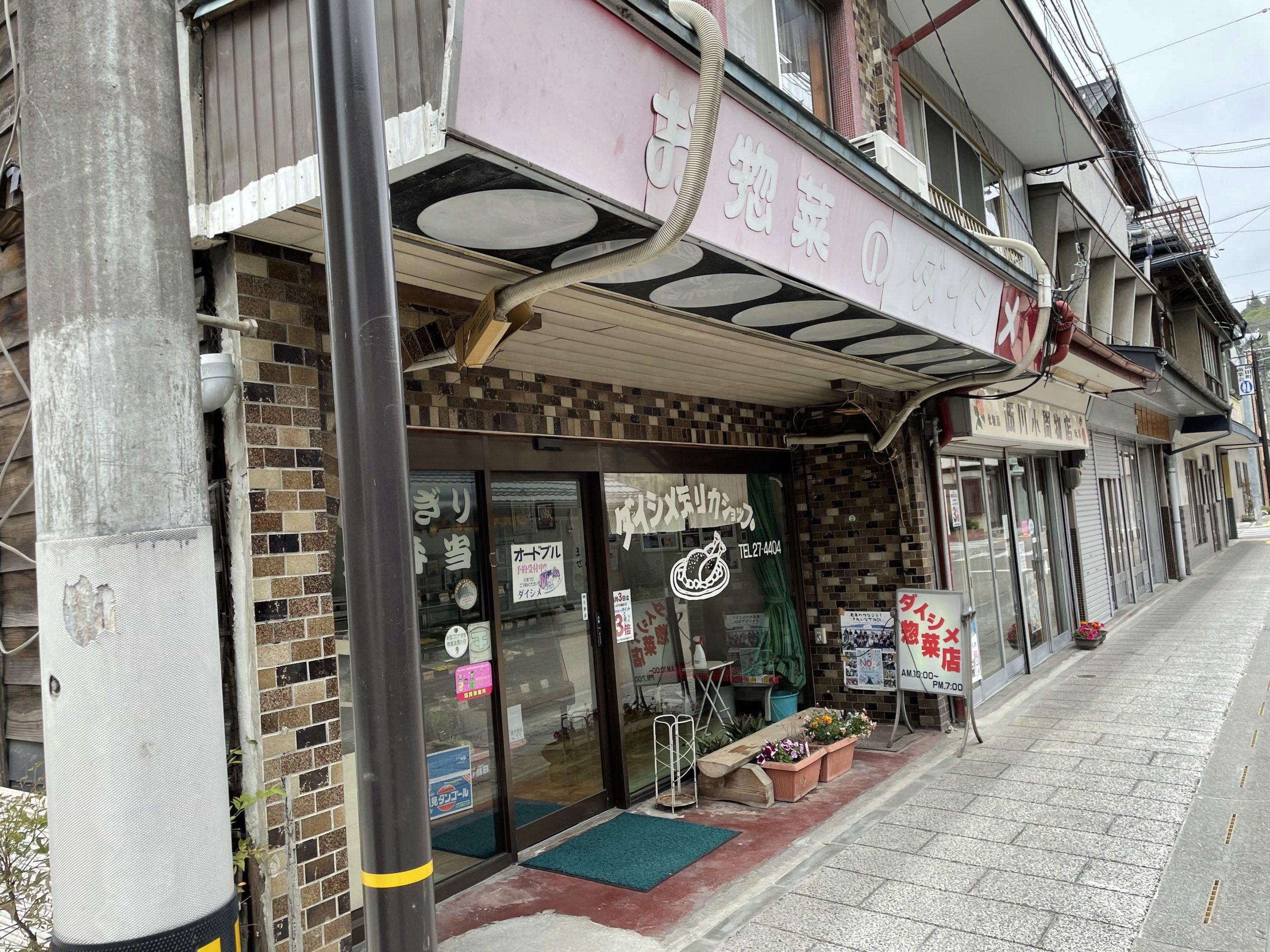 下諏訪町 ダイシメ惣菜店
