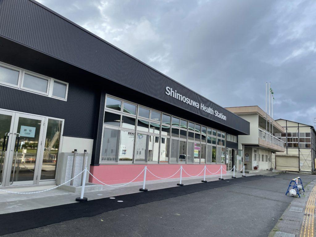 下諏訪町 健康ステーション(ヘルスステーション)